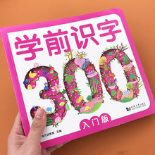 Recognition-Book Textbook Words Practice Learn Chinese Early-Education Literacy Children