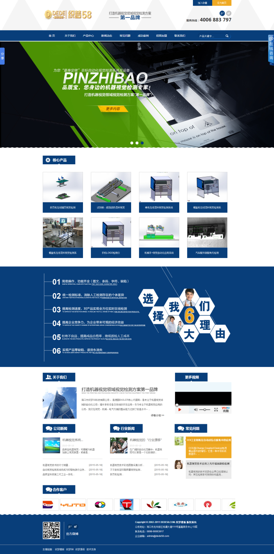 DEDECMS织梦响应式通用展示型企业站模板自适应手机
