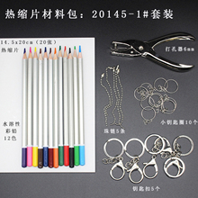 Shrinks dinks heat shrink piece suit DIY color lead hand made heat shrinkable material package