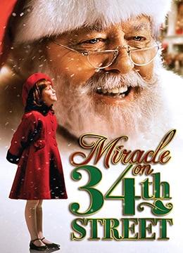 34街的奇迹
