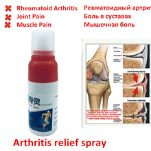 لتخفيف الآلام رذاذ الروماتيزم التهاب المفاصل ، التواء العضلات آلام الخصر في الركبة ، الظهر الكتف رذاذ النمر العظام الجص