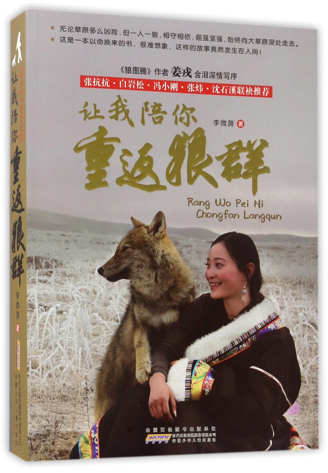 Let Me Accompany You To Return To The Wolves (Chinese Edition)