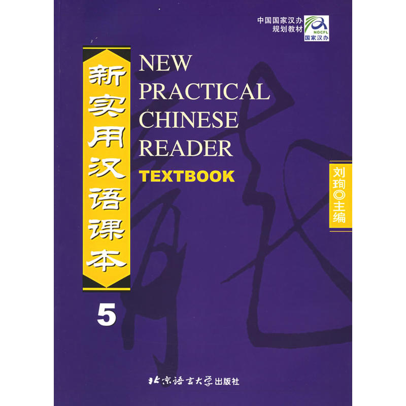 New Practical Chinese Textbook 5
