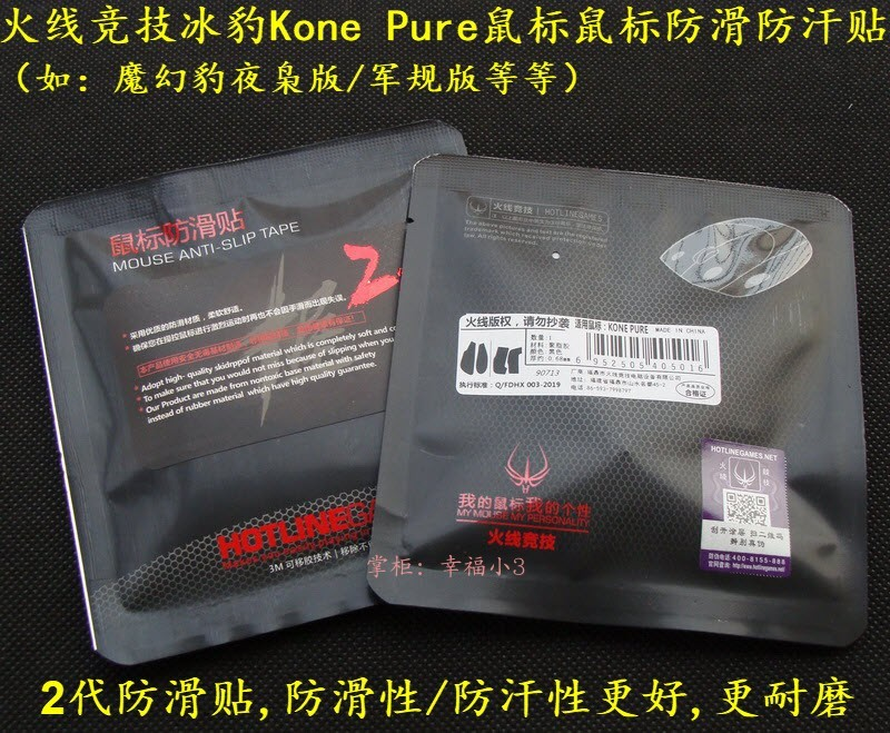 1 Pack Original Hotline Games 2nd Generation Mouse Anti-slip Tape For Roccat Kone Pure Skidproof Paster