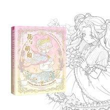 Японский Аниме Стиль иллюстрация линия ручная роспись книжка