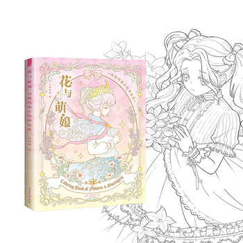 Japanese anime style illustration line hand-painted coloring book two yuan comic book Color lead marker watercolor picture book