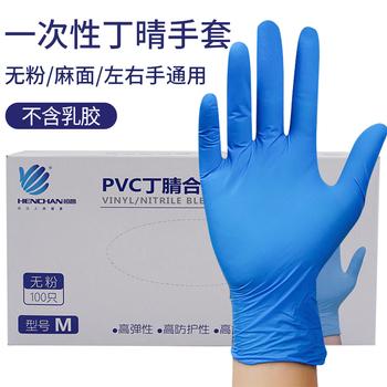 Proszek jednorazowy bezpłatne rękawice z mieszanki winylu nitrylu 100 sztuk pudło tanie i dobre opinie henchan CHINA M L Średni Duża Rękawice medyczne