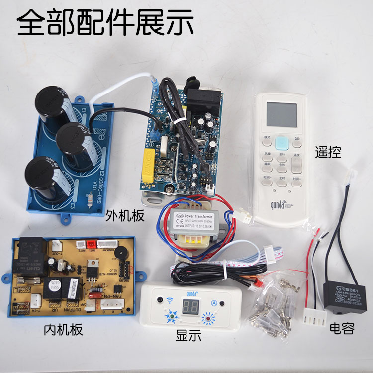 QD30C AC/DC universal inverter air conditioner computer board air conditioner outside machine hook