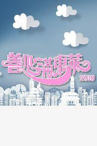 欢乐满东华2019