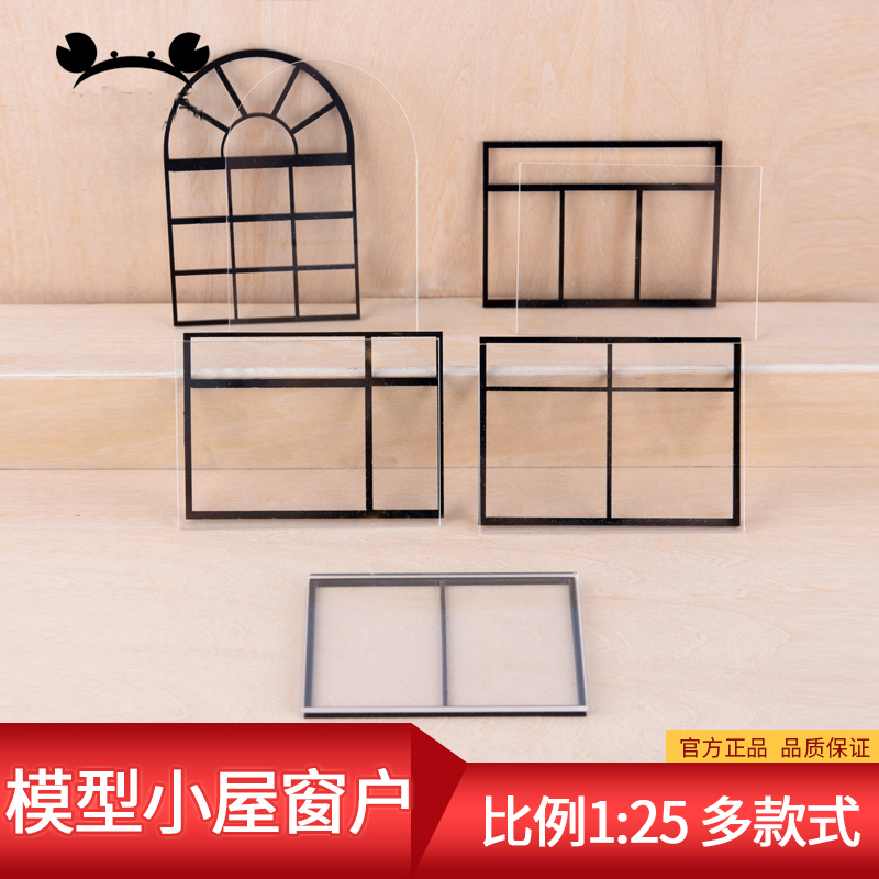 3pcs 1:25 Scale Acrylic Material Grids Miniature Dollhouse Window Model DIY Furniture Miniaturas Accessories