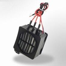 Постоянная температура Электрический нагреватель PTC тепловентилятор 300 Вт 24 В постоянного тока небольшой нагрев места