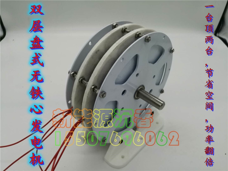 200W + 200W Double-layer Permanent Magnetic Disk Type Coreless Generator Low Speed Low Resistance Brushless