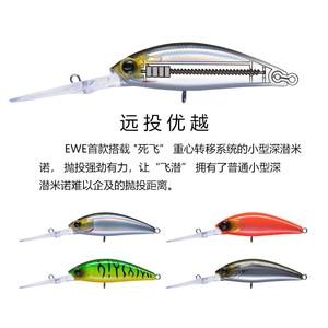 Ewe Fly Diving Long Shot Depth Mino Mandarin Fish Topmouth Culter Sea Bass Army Fish Long Tongue Lure Hovering Artificial Bait H