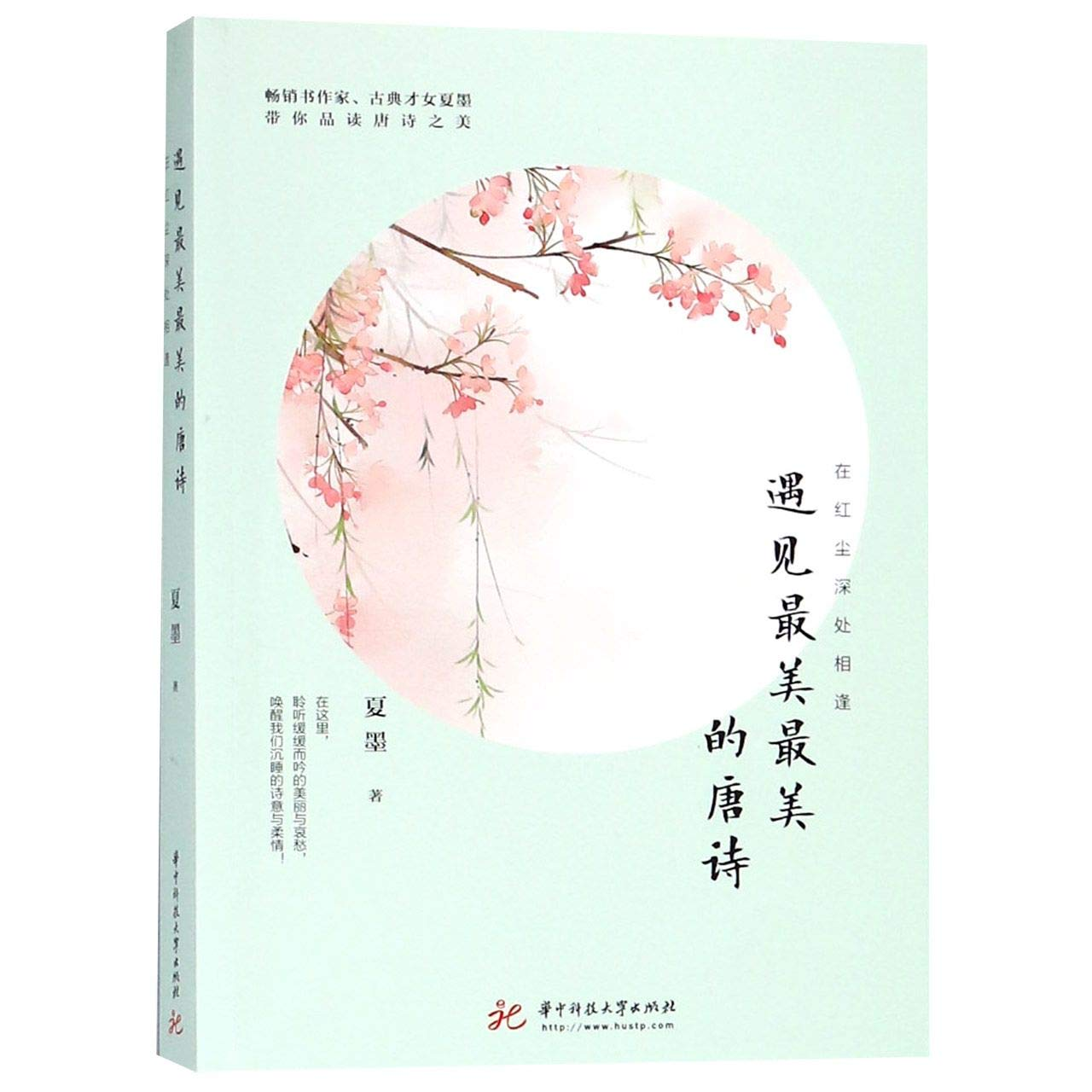 Meet The Most Beautiful And Beautiful Tang Poems (meet In The Depths Of The World)