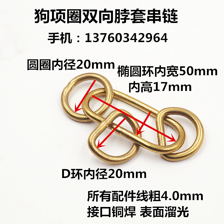 Brass Dog Chain Pet Collar Bite-proof Protector Chuan Lian Accessories 4 Centimeter Fine Copper Ring Chain Fully Welded Junction