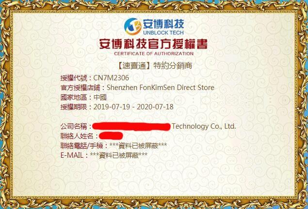 安博科技官方授权书 - 屏蔽信息版