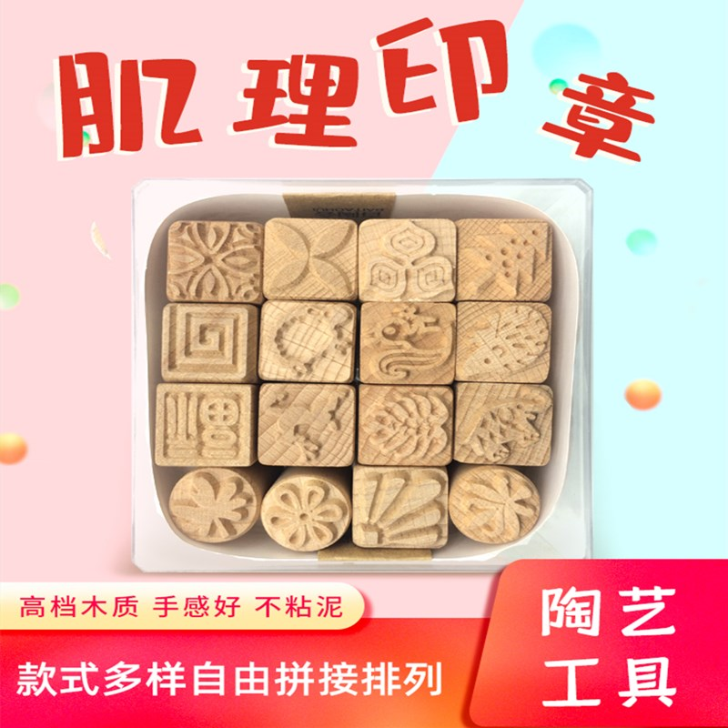 Pottery Ceramic Tool Wood Texture stamp Pure Solid Wood Printing Creative Tool Ceramic Clay Sculpture Kneading Printing Chop W-1