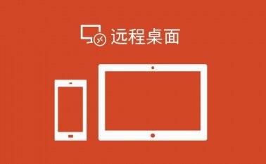 微软远程桌面 RD Client Beta中文版下载及使用教程
