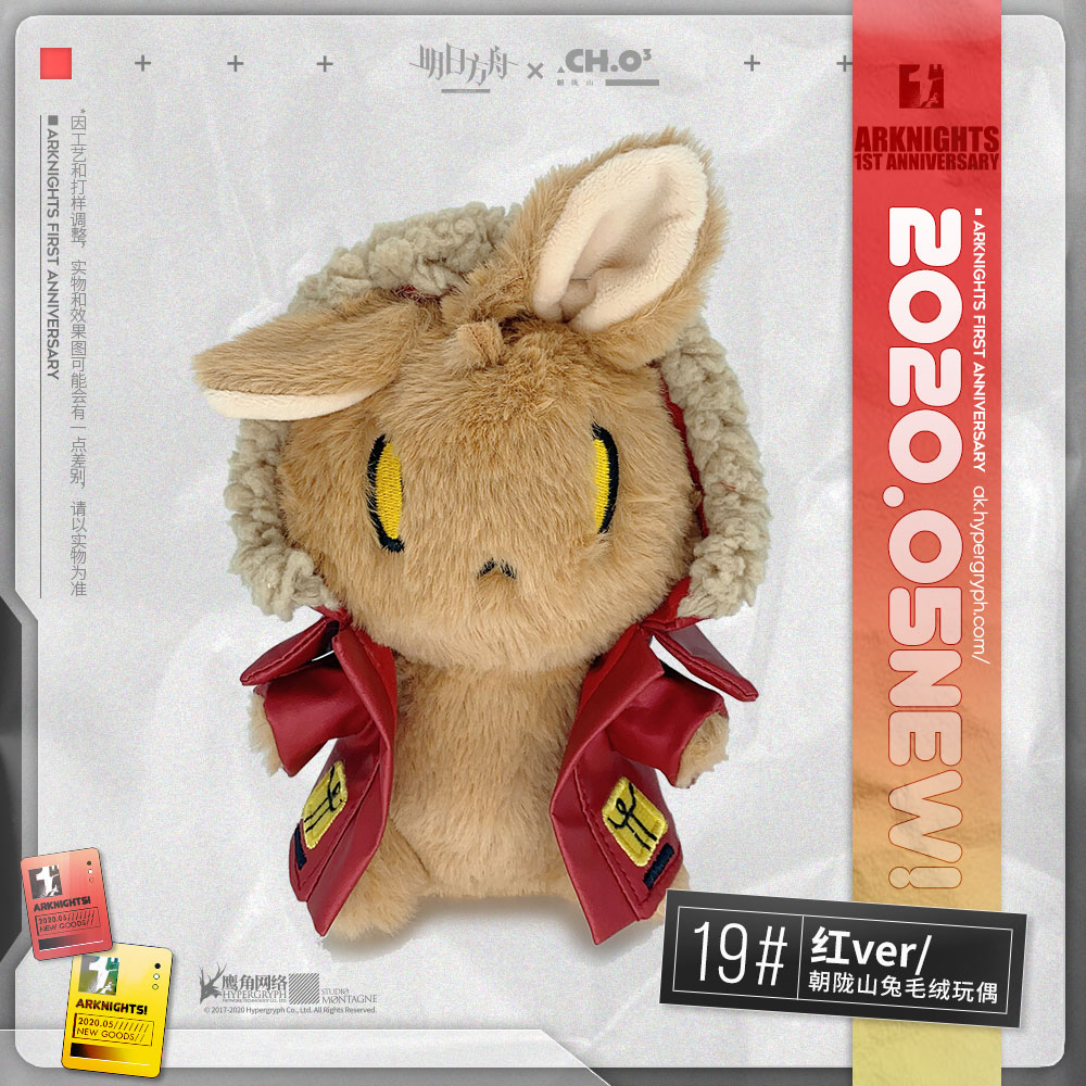 Anime Arknights Projekt Red Rabbit Plush Doll Soft Stuffed Pillow Toys Cartoon Living Room Sofa Decor Puppet Cushion Xmas Gifts