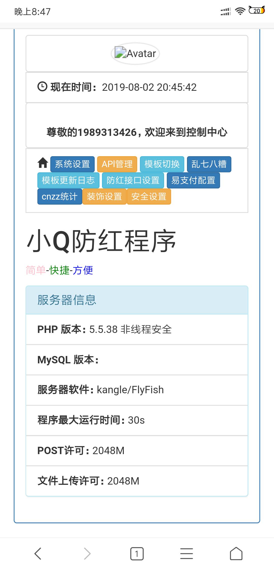 小Q防红程序系统发布