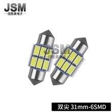 Автомобильные светодиодные лампы для чтения canbus sj 5730 6smd