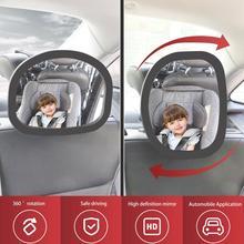 Детское автомобильное зеркало заднего сиденья, регулируемое стабильное зеркало заднего сиденья, Автомобильное зеркало заднего вида, Автомобильное Зеркало для детей