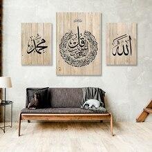 Vintage AL KURSI islámico fondo de madera pared arte lienzo pintura cartel de interior impresión musulmana cuadros sala de estar hogar Decoración