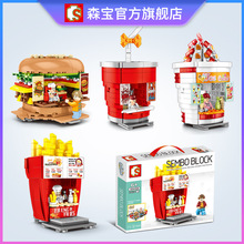SEMBO Blocks Mini Street Shop Building Bricks Cute Micro Store chips Model hamburger Educational Kids toys Fun Children Gifts hsanhe new street store plastic building blocks mini shop architecture dinosaur museum educational brinquedos for kids xmas gift