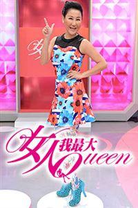 女人我最大[20191021]