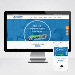 响应式月嫂保姆家政服务网站源码 HTML家政保洁服务织梦模板