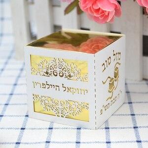 80 unidades de cajas personalizadas de tefillin Mazel Tov mitzvah con corte láser, cubierta blanca hebrea personalizada