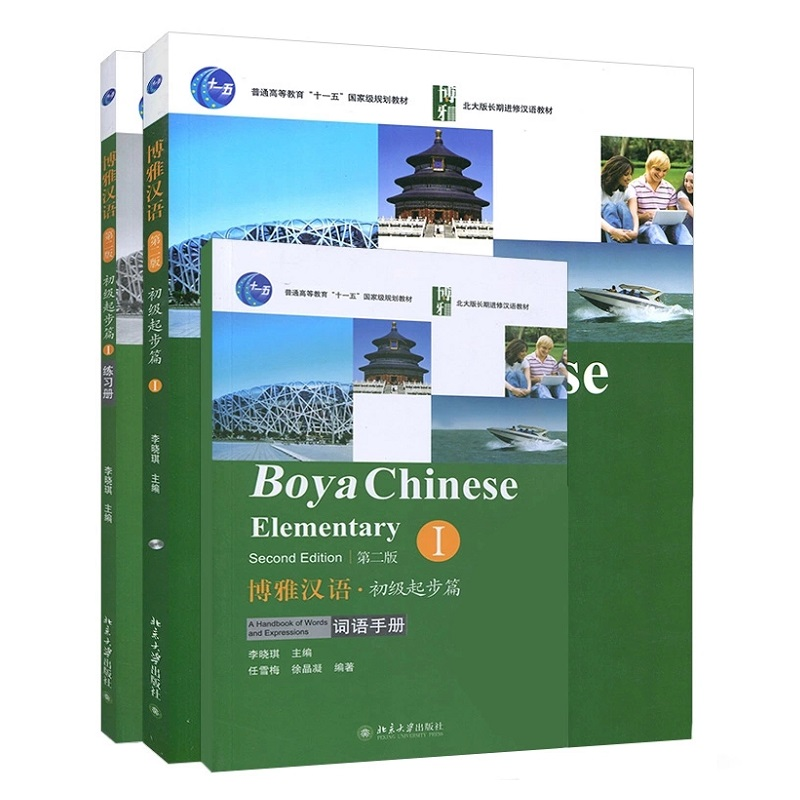 3 Books/Set Boya Chinese Elementary Textbook Students Workbook Second Edition Volume 1 Learn Chinese Book