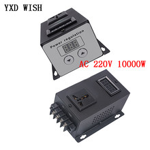 AC 220V 10000W SCR voltaje electrónico regulador del regulador de temperatura de velocidad de alta potencia ajuste del controlador regulador de intensidad termostato