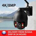 Камера Наружного видеонаблюдения N-eye, 8 Мп, 4k, Onvif, облачная, Wi-Fi, PTZ, P2P, быстрая доставка со склада в России