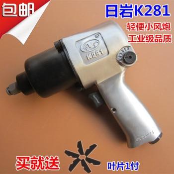 k281 small air gun pneumatic wrench industrial pneumatic large torque automobile maintenance air gun accessories front axle