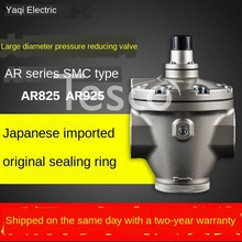 Pressure reducing valve pressure regulating valve AR825 / 835/925 / 935-F14 / 20G large diameter fast exhaust недорого