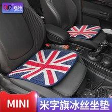 Sièges de voiture en soie glacée, modèles généraux quatre saisons, 1 pièce, drapeau britannique, une pièce, pour BMW Mini Cooper