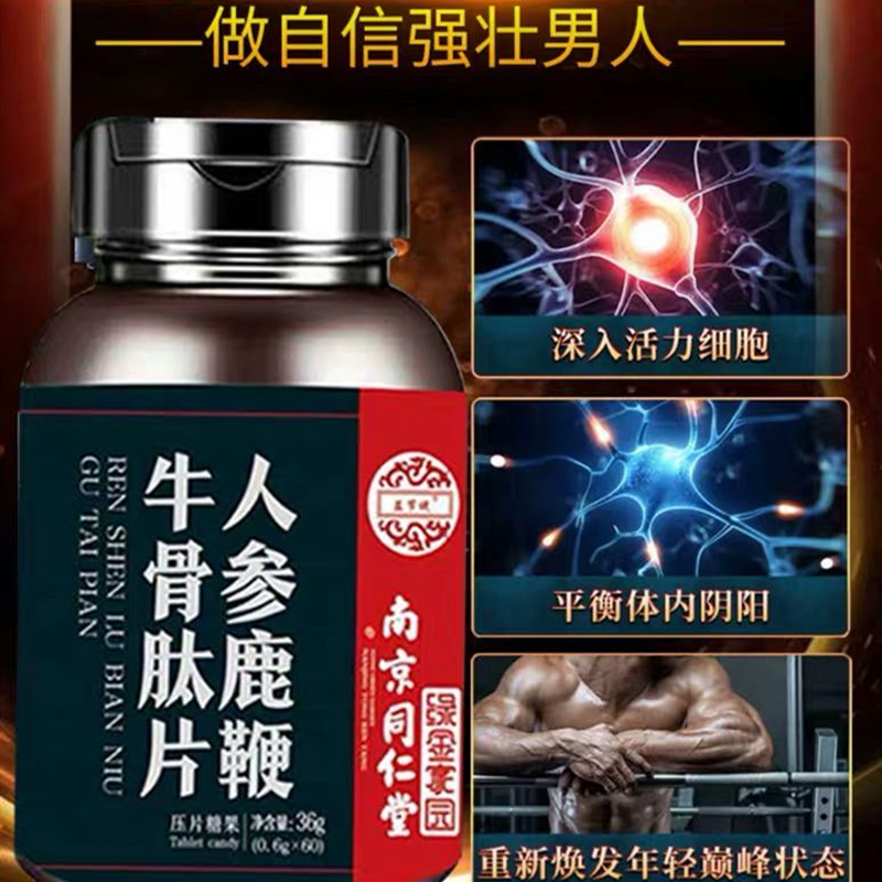 New arrival Ginseng Deer whip Bovine bone tablet from Maca Mulberry sea cucumber Bovine bone collagen Mixed Improving sex life 4