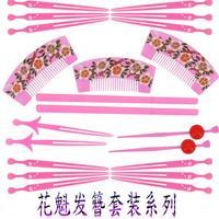 Japanese Oiran Headwear Acrylic Hairpin Pink Kimono Hair Accessory Sets