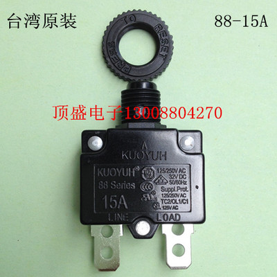 2PCS KUOYUH 88 Series 15A Circuit Breaker Overload Switch Over Current Protector