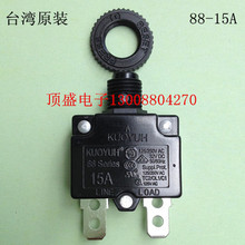 2PCS KUOYUH 88 Series 15A เบรกเกอร์ Overload Switch Over Current Protector