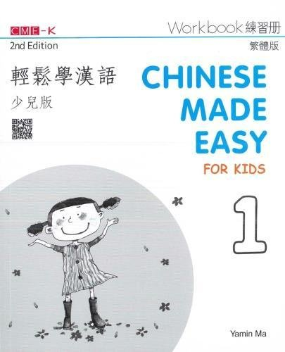 Chinese Made Easy For Kids 2nd Ed (Traditional) Workbook 1 (English And Multilingual Edition)