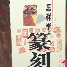 Chinese seal cutting history appreciation basic knowledge learning seal cutting getting Started books