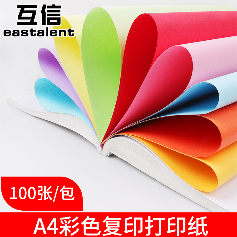 Mutual Trust Color A4 Paper Print Copy Paper Kindergarten Handmade Colored Paper Color Mixture-100 Zhang Red Print A4 Paper
