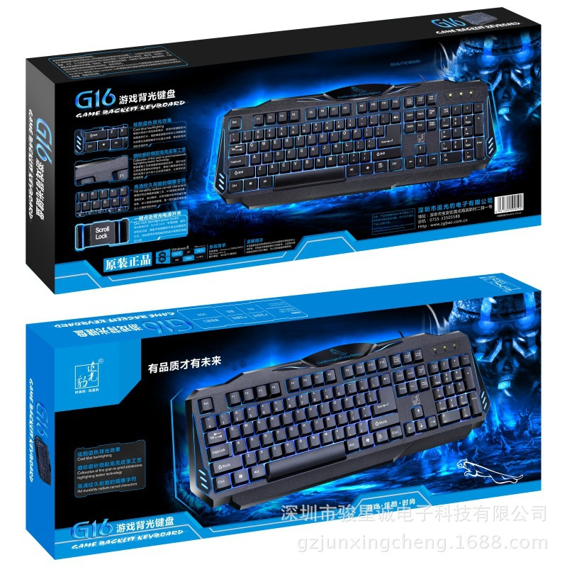 New Products ZHUIGUANGBAO G16 Backlight Gaming Keyboard LOL/CF Key Cap Gap Shining/Smart Wired Keyboard