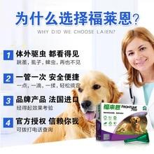 Fulaien in Vitro инсектицидные капли для крупных собак, для домашних животных, за исключением клещей блох