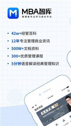 mba智库百科app