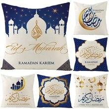 2020 мусульманский Рамадан с односторонним принтом льняная Декоративная
