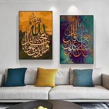 Мусульманская каллиграфия холст картины на стену Мусульманские