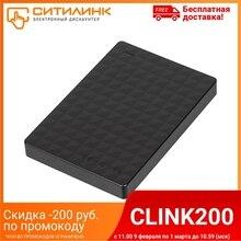 Жесткий диск Seagate Original USB 3.0 1Tb STEA1000400 Expansion Portable (5400 об/мин) 2.5